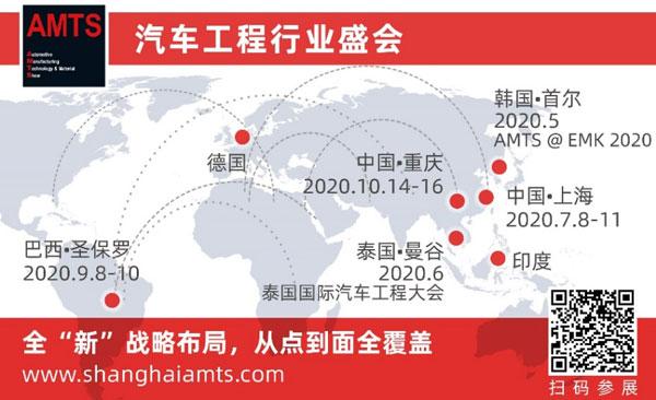 AMTS 2020