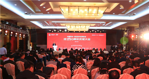 中国机电一体化技术应用协会成立三十周年庆祝大会在北京隆重召开