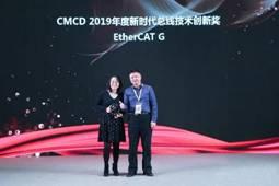 """范斌女士代表 ETG 领取""""CMCD 2019 年度新时代总线技术创新奖"""