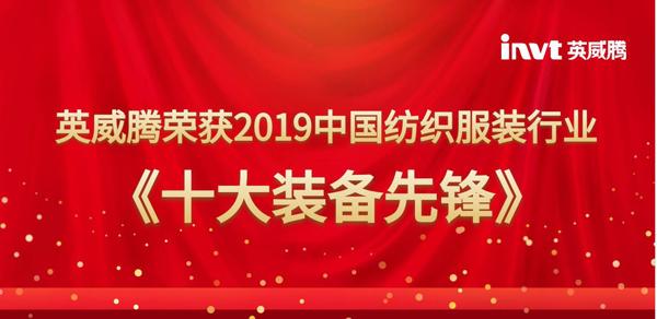 英威腾喜获2019中国纺织服装行业十大装备先锋奖