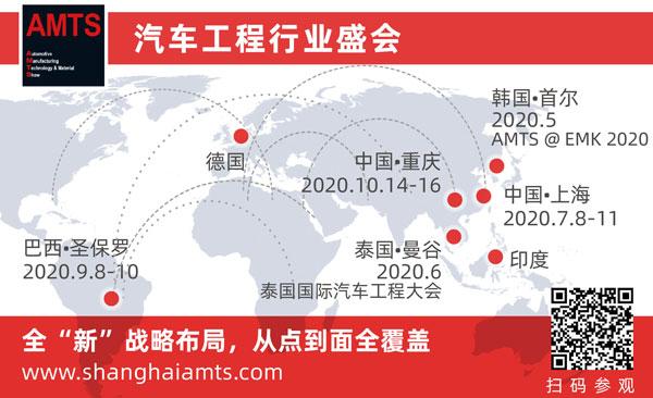 AMTS 2020 全新战略布局