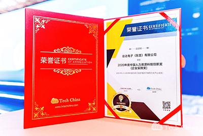 """台达荣获""""2020年度中国人力资源管理科技创新奖(企业实践奖)"""""""